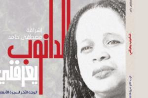 """كتاب جديد للدكتورة إشراقة مصطفى بعنوان """" الدانوب يعرفني صدر حديثا من الآن ناشرون وموزعون"""