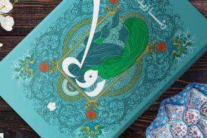 رواية روح الرومانسية الصوفية للكاتبة رشا زيدان تظهر بطبعة جديدة