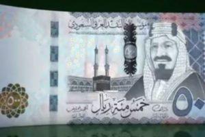 الإعلان رسمياً عن الإصدار الجديد من الريال السعودي