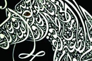 الخط العربي، بمعرض سيقام في مقر اليونسكو بباريس يوم غد الجمعة