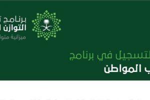 تاريخ فتح التسجيل في برنامج حساب المواطن السعودي 1438 مع الرابط الرسمي له