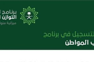 رابط حساب المواطن السعودي 2017 التسجيل في حساب المواطن الموحد اون لاين Account ٌٌRegistration