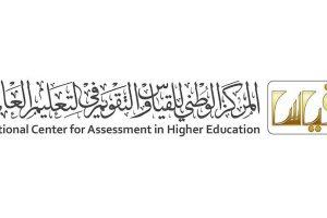 نتائج قياس 1438 رابط الاستعلام عن نتائج كفايات المعلمين والمعلمات Qiyas Result Page