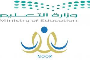 نظام نور للنتائج بالسجل المدني فقط 1438 موقع نظام نور نتائج الطلاب برقم الهوية Noor System Link