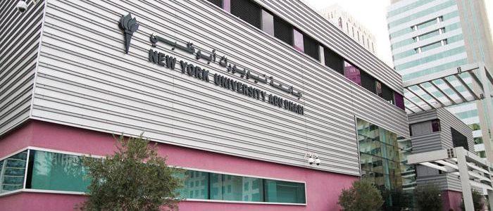 برنامج الفعاليات الخاص بجامعة نيويورك أبوظبي خلال شهر يناير/كانون الثاني 2017