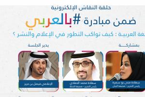 تنظيم حلقة نقاش حول أهمية اللغة العربية ضمن مبادرة بالعربي عبر توتير يوم الاثنين
