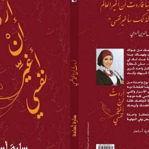 """الإعلامية سارة أسامة تصدر كتابها الجديد بعنوان """" أردت أن أغير نفسي"""