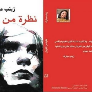 معلومات عن رواية نظرة من الغربال للكاتبة زينب مبارك الصادرة من الدار للنشر