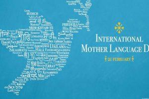اليونسكو تحتفل باليوم العالمي للغة الام 2017 تحت عنوان نحو مستقبل مستدام بفضل التعليم متعدد اللغات
