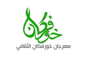 إطلاق مهرجان خورفكان الثقافي بدورته الثانية خلال 2-4 مارس المقبل
