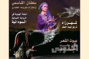 مجلة الشارقة الثقافية ضمن معرض الكتاب بالقاهرة وحديث رئيس تحريرها