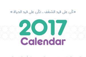 ما هي شهور التقويم الميلادي 2017 ومراحل تطورها عبر التاريخ
