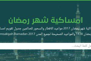 امساكية شهر رمضان 2017 في السعودية ومصر وبقية الدول العربية