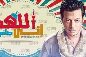 بالصور أحدث التفاصيل عن مسلسل اللهم إني صائم بطولة مصطفى شعبان