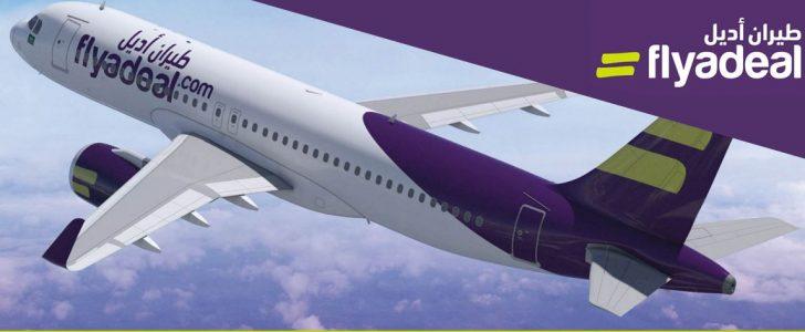 وظائف طيران اديل بجدة للرجال والنساء Flyadeal Jobs