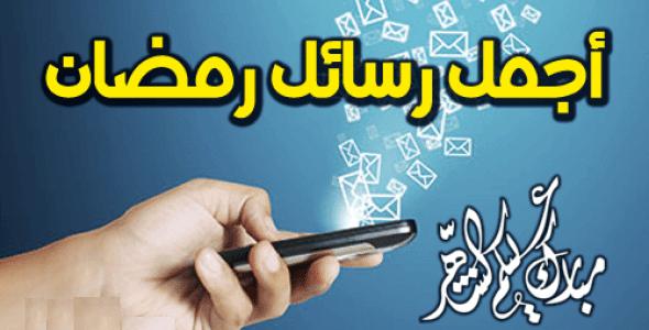 رسائل تهنئة برمضان 2018 اجمل مسجات تهنئة بمناسبة قدوم شهر رمضان 1439 رسائل رمضان للواتس اب قصيرة وجميلة