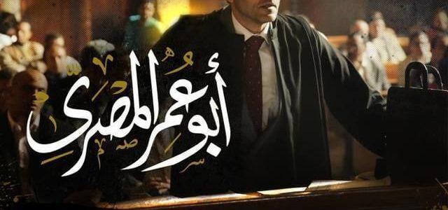 موعد عرض مسلسل أبو عمر المصري قناة ONE في رمضان 2018