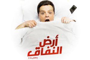 موعد عرض مسلسل ارض النفاق قناة ONE في رمضان 2018 قصة المسلسل