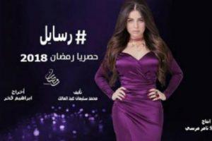 موعد عرض مسلسل رسايل على قناة ON دراما في رمضان 2018 قصة المسلسل والقنوات الناقلة له