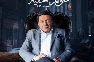 موعد عرض مسلسل عوالم خفية على قناة CBC في رمضان 2018 قصة مسلسل عادل امام الجديد