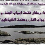 أحاديث شهر رمضان الكريم 2018