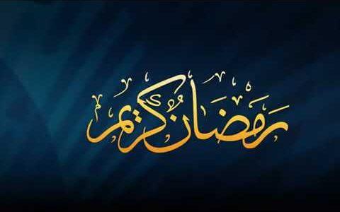 ادعية رمضان قصيرة 2018 الدعاء المستجاب في العشر الاوائل والاواخر من شهر رمضان 1439