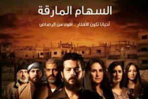 موعد عرض مسلسل السهام المارقة بطولة شيري عادل والقنوات الناقلة في رمضان 2018