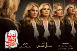 موعد عرض مسلسل لدينا أقوال أخرى بطولة يسرا والقنوات الناقلة في رمضان 2018