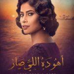 أوقات عرض مسلسل أهو ده اللي صار قناة ON TV رمضان 2018
