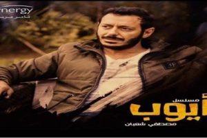 موعد عرض مسلسل ايوب في رمضان 2018 القنوات الناقلة لمسلسل مصطفى شعبان الجديد