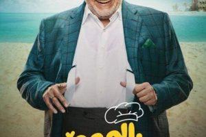 اوقات عرض مسلسل بالحجم العائلي في رمضان 2018 والقنوات الناقلة