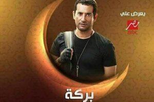 أوقات عرض مسلسل بركة للنجم عمرو سعد في رمضان 2018 أحداث المسلسل والقنوات الناقلة