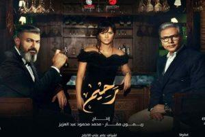 أوقات عرض مسلسل رحيم للفنان ياسر جلال والقنوات الناقلة في رمضان 2018
