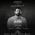 موعد عرض مسلسل طايع على cbc دراما والقناة السعودية بطولة عمرو يوسف في رمضان 2018