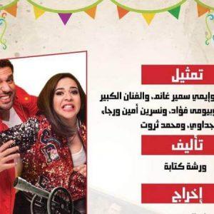 أوقات عرض مسلسل عزمي وأشجان في رمضان 2018 والقنوات الناقلة