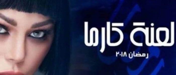 موعد عرض مسلسل لعنة كارما بطولة هيفاء وهبي والقنوات الناقلة في رمضان 2018 قناة النهار