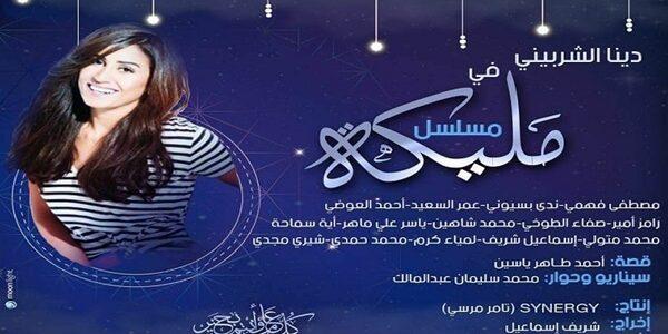 موعد عرض مسلسل مليكة بطولة دينا الشربيني والقنوات الناقلة في موسم رمضان الدرامي 2018