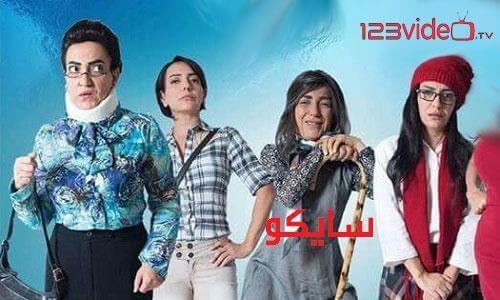 موعد عرض مسلسل سايكو والقنوات الناقلة في رمضان 2018