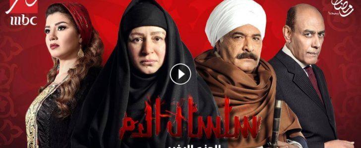 مسلسل سلسال الدم الجزء الخامس الحلقة 1 موعد العرض في رمضان والقنوات الناقلة والأحداث الكاملة