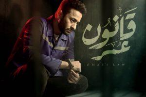 موعد عرض مسلسل قانون عمر والقنوات الناقلة في رمضان 2018 أحداث مسلسل حمادة هلال الجديد