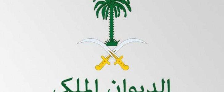 الديوان الملكي السعودي يُنعي والدة الأمير مقرن بن سعود بن عبد العزيز