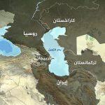 القمة الخامسة لدول حوض بحر قزوين تُسفر عن نتائج هامة