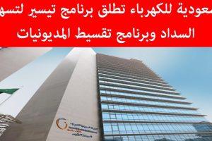 تيسير الطريق الأسهل لسداد فواتير الكهرباء في السعودية