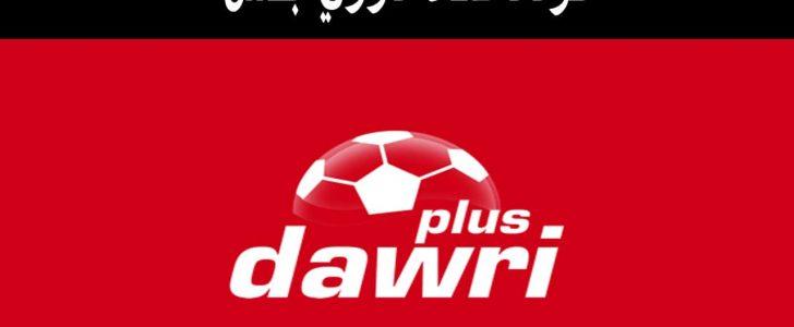 تردد القنوات الناقلة لمباريات الدوري السعودي 2019م