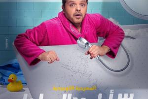 """محمد هنيدي """" 3أيام x الساحل """""""