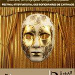 أفيش المهرجان الدولي للمونودراما بهوليود