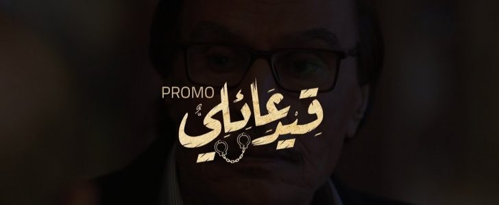 مسلسل قيد عائلي رمضان 2019