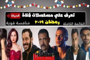 استحواذ شبكة قنوات الحياة على خمس مسلسلات في رمضان المقبل