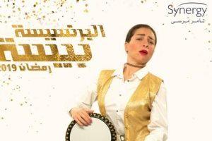 """مي عز الدين تستعين باسم رنا السبكي في أفيش مسلسل """"البرنسيسة بيسة"""""""