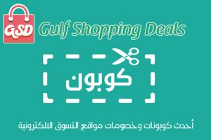 كوبونات وعروض الخصومات لأشهر المتاجر من Gulf shopping deals